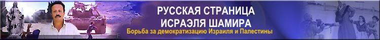 http://www.israelshamir.net/ru/Shamirheader.jpg